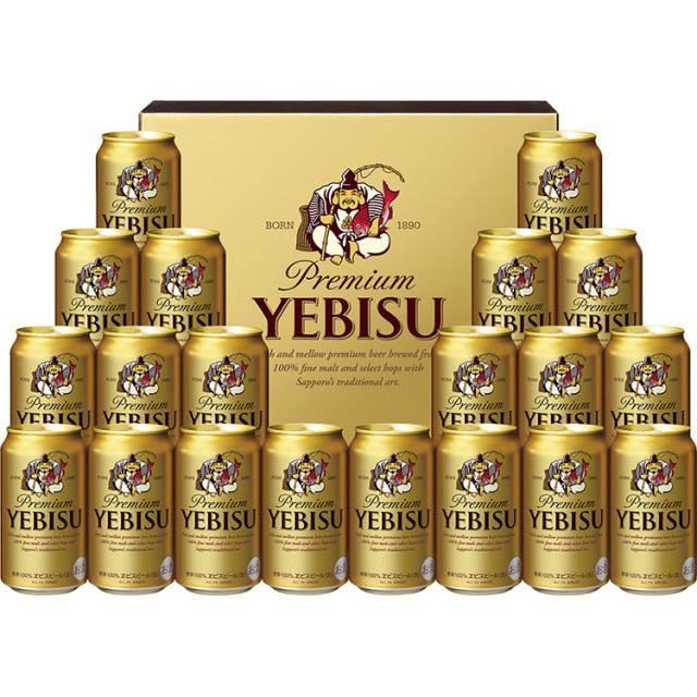 サッポロ ヱビスビールセット 【345】
