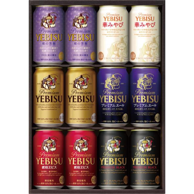 サッポロ ヱビスビール6種セット 【347】