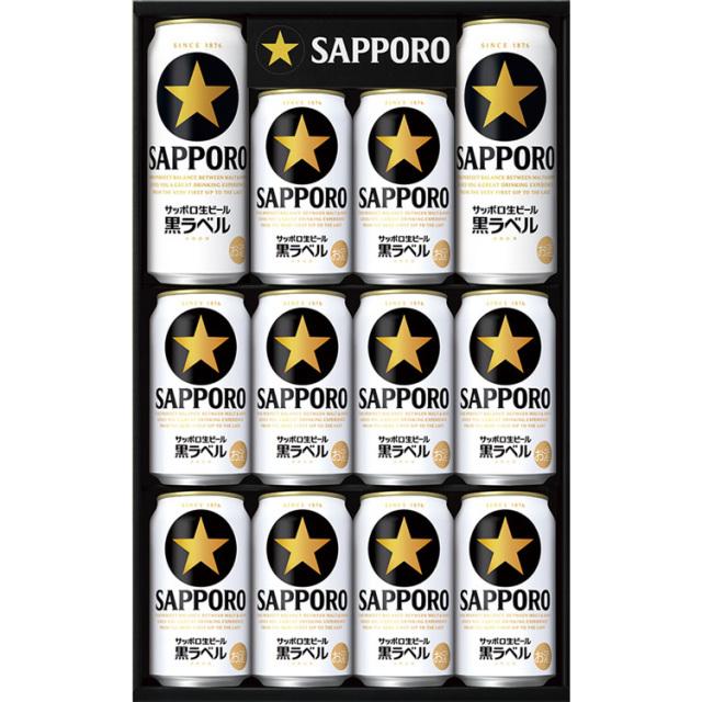 サッポロ 黒ラベルセット 【353】