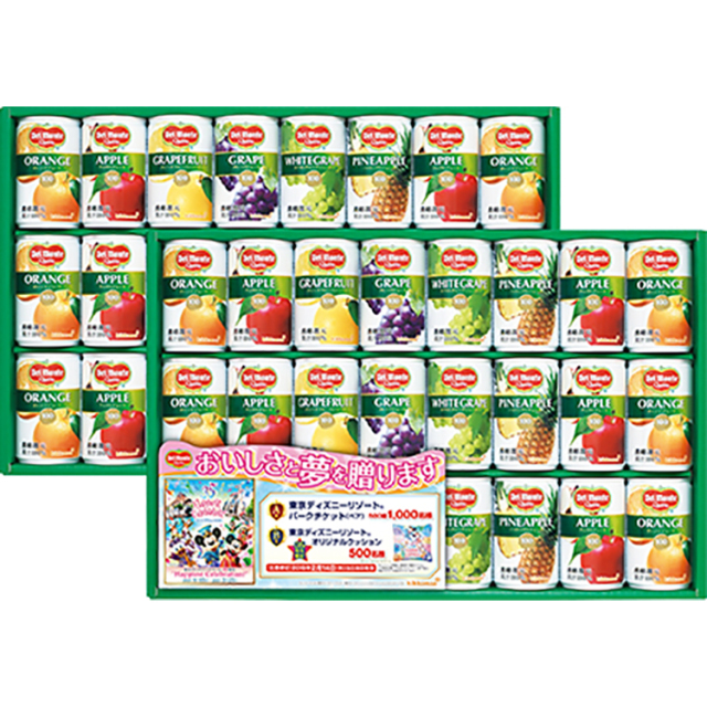デルモンテ 100%果汁飲料ギフト【372】