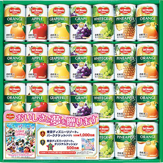 デルモンテ 100%果汁飲料ギフト【373】