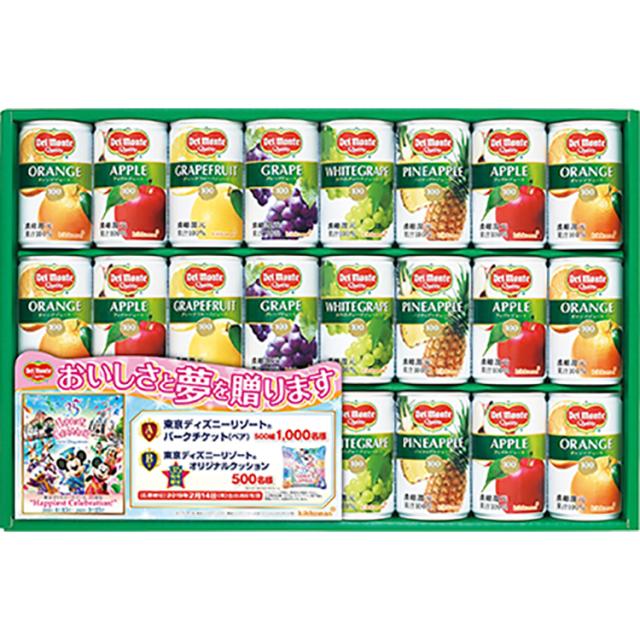 デルモンテ 100%果汁飲料ギフト【374】