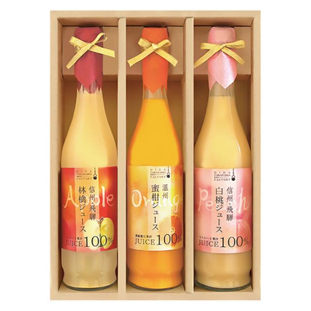 飛騨高山ファクトリー 果実搾り【384】