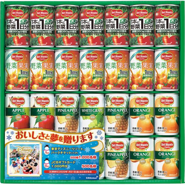 デルモンテ 野菜・果実混合飲料ギフト 【388】