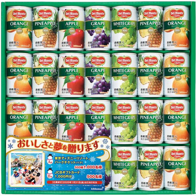 デルモンテ 100%果汁飲料ギフト 【389】