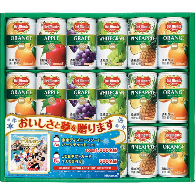 デルモンテ 100%果汁飲料ギフト 【391】