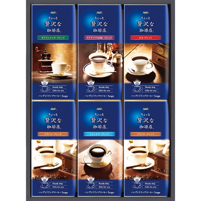 AGF ちょっと贅沢な珈琲店 ドリップコーヒーギフト【394】