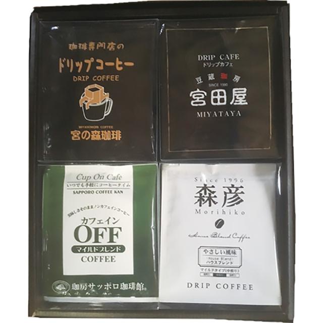 宮の森珈琲 自家焙煎珈琲店のドリップアソートギフト【405】