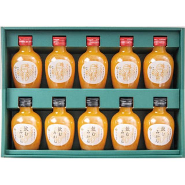 有田みかん ジュース飲み比べセット 【408】