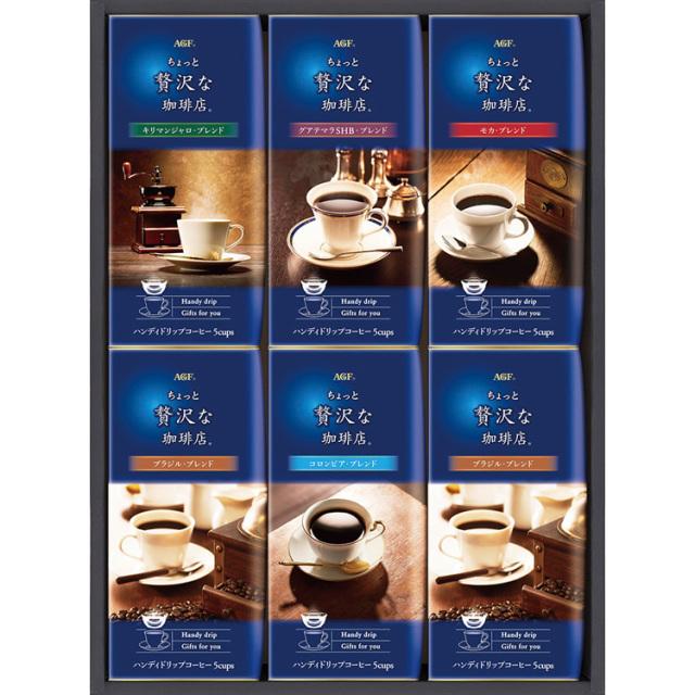 AGF ちょっと贅沢な珈琲店 ドリップコーヒーギフト 【423】