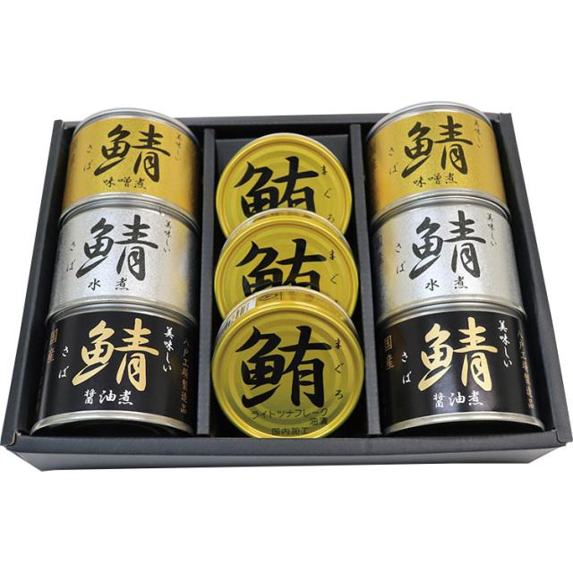 伊藤食品 美味しい鯖・鮪缶ギフトセット 【476】