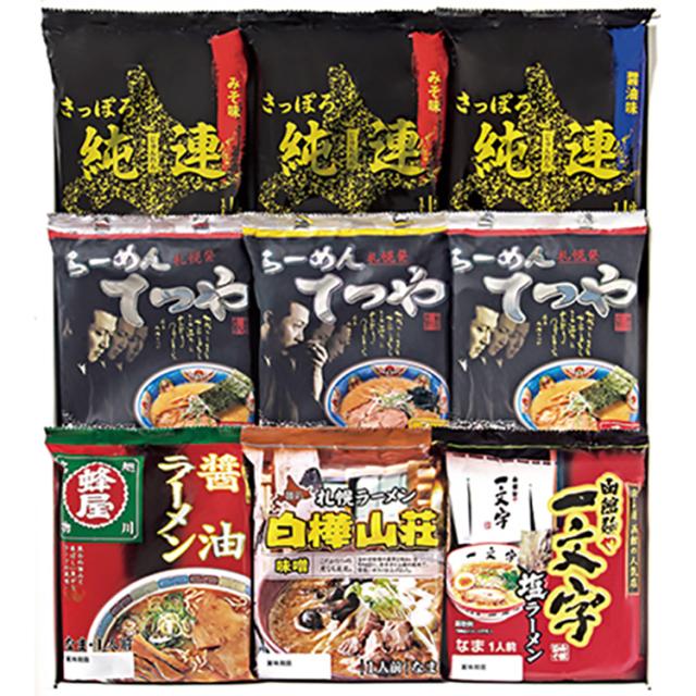 菊水 北海道名店の味9食詰合せ 【498】