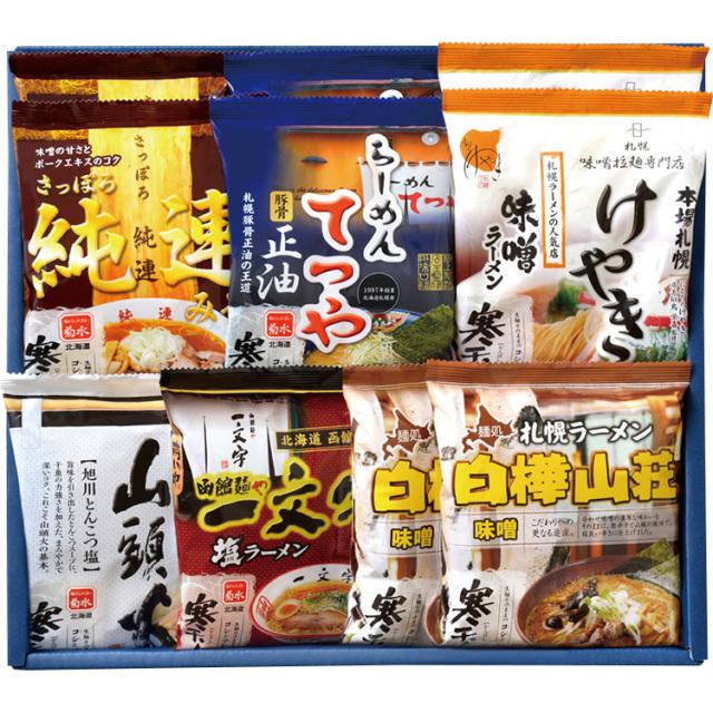 菊水 北海道名店寒干し10食詰合せ 【500】