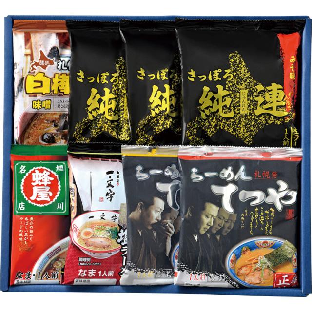 菊水 北海道名店の味8食詰合せ 【501】