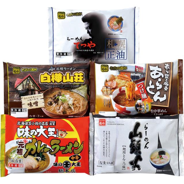 菊水 北の麺自慢10食詰合せ 【503】