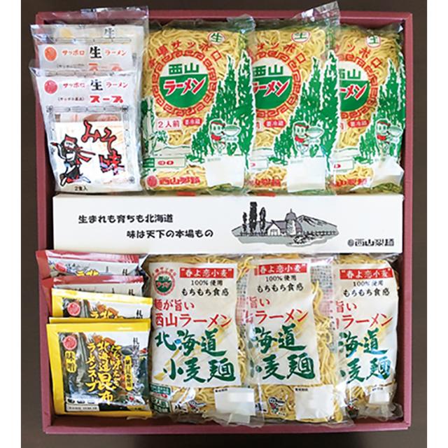 西山 自慢の麺くらべ 12食ギフト 【509】