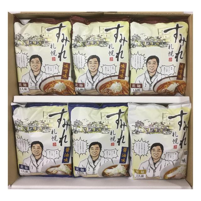 西山 すみれ乾燥麵6食ギフト 【510】