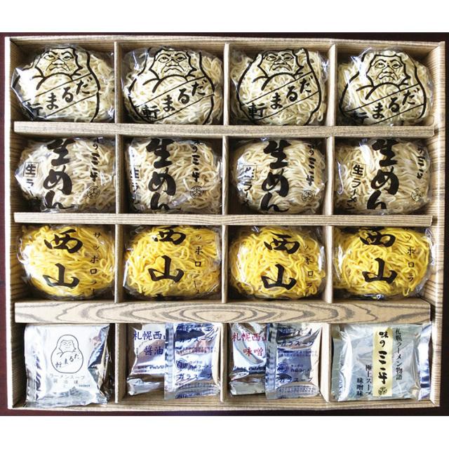 西山 札幌ラーメン物語 12食ギフト 【511】