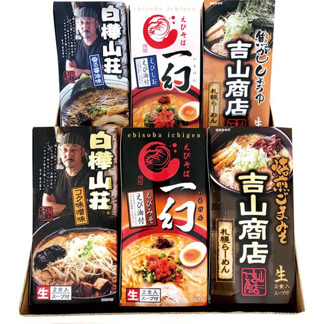 森住製麺 札幌人気ラーメン店12食セット 【515】