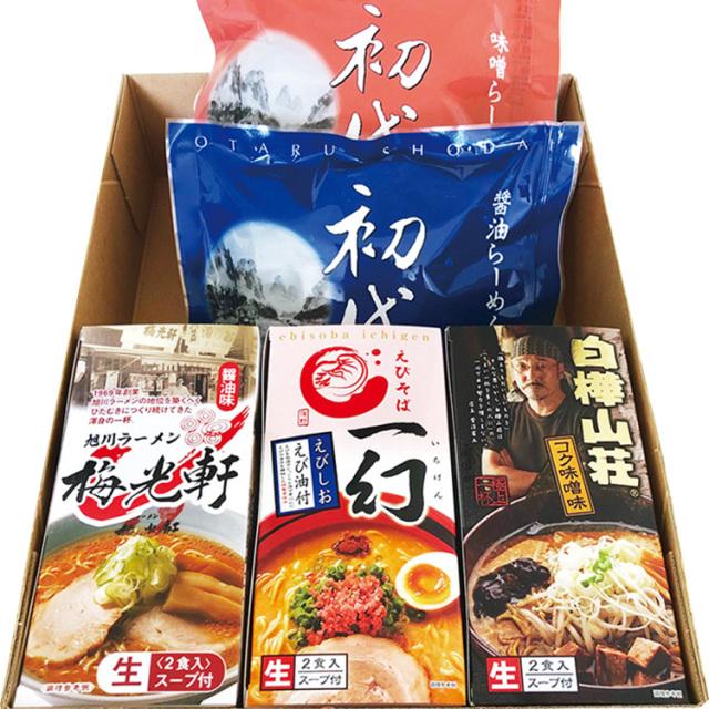森住製麺 札幌人気ラーメン店8食セット 【516】