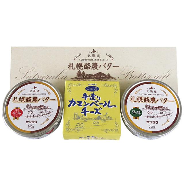 サツラク バター・チーズ詰合せ 【529】