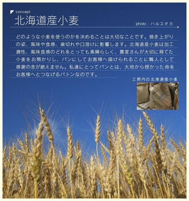 パン工房ひかりコンセプト01 北海道産小麦