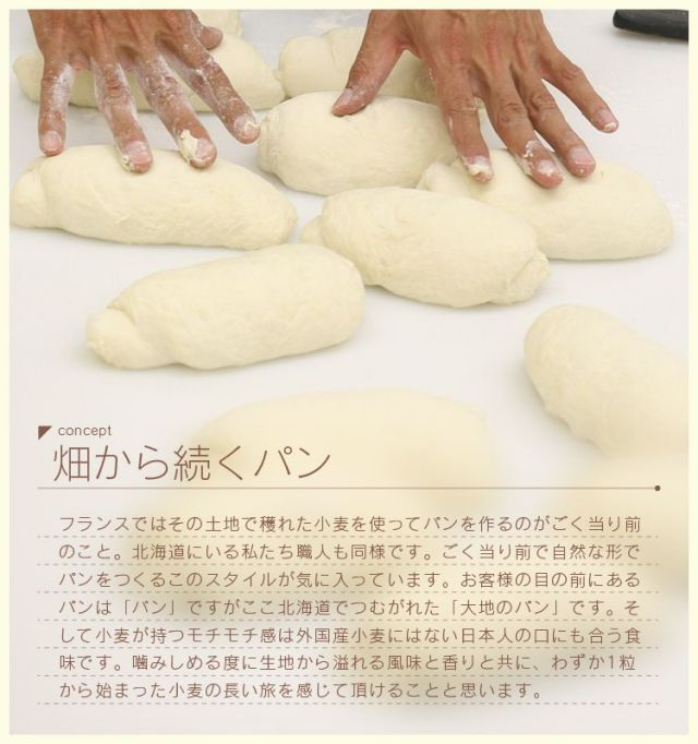 パン工房ひかりコンセプト06 畑から続くパン