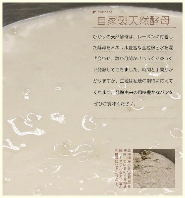 パン工房ひかりコンセプト07 自家製天然酵母