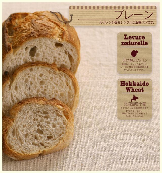 パン工房ひかり商品タイトル01プレーン