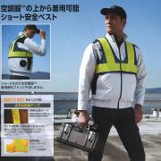 安全反射ベスト 空調服用