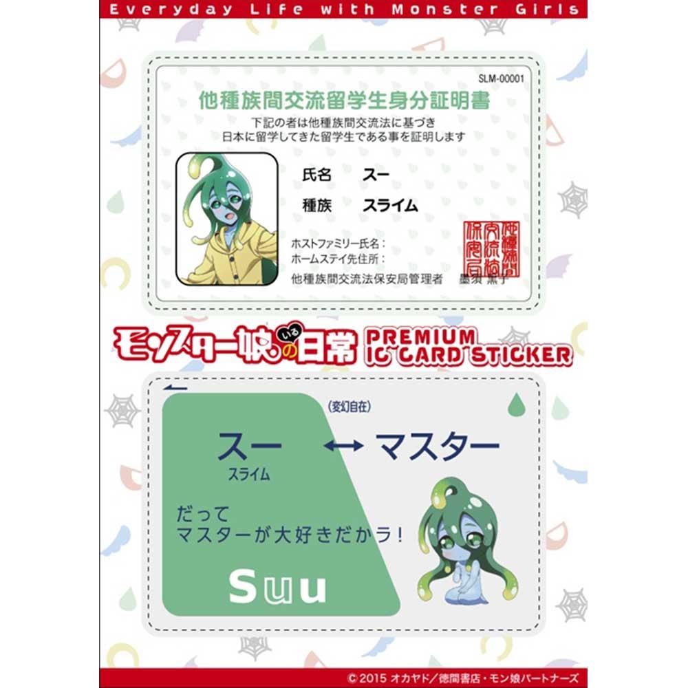 『モンスター娘のいる日常』 プレミアム ICカードステッカー04 スー【メール便可】