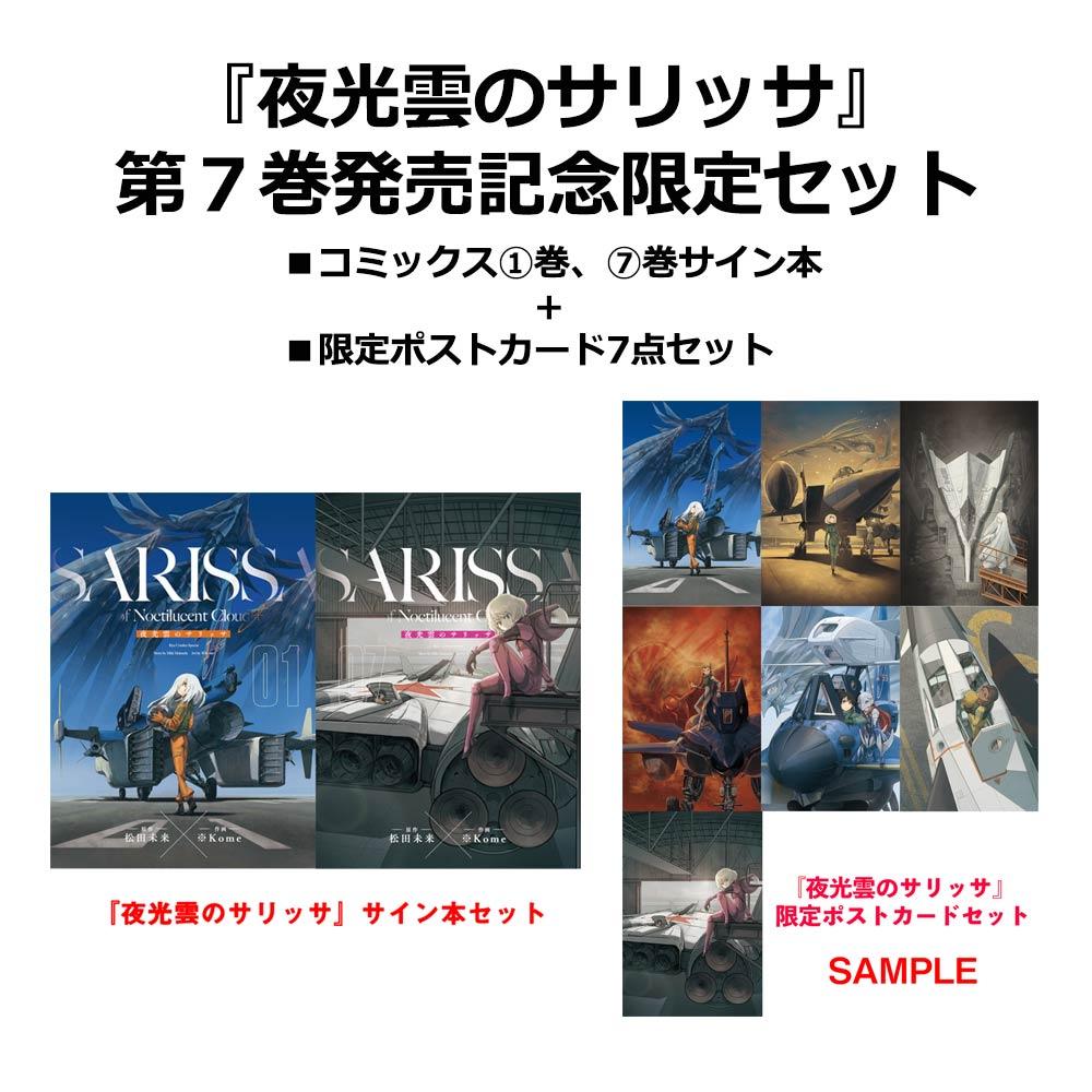 『夜光雲のサリッサ』第7巻発売記念セット