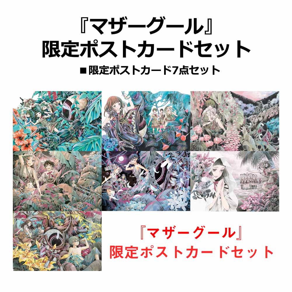 『マザーグール』第7巻発売記念 限定ポストカードセット