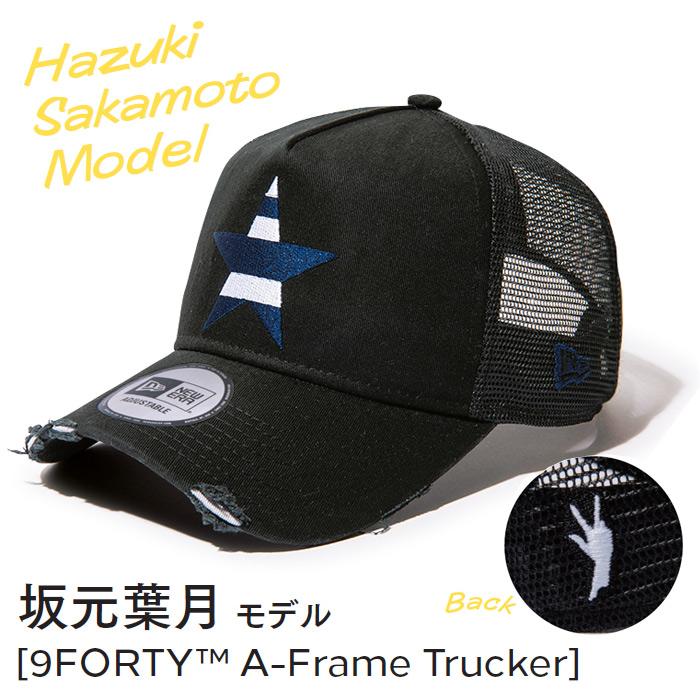 【わーすた×ニューエラ】坂元葉月 HAZUKI SAKAMOTO MODEL[9FORTY(TM) A-Frame Trucker]