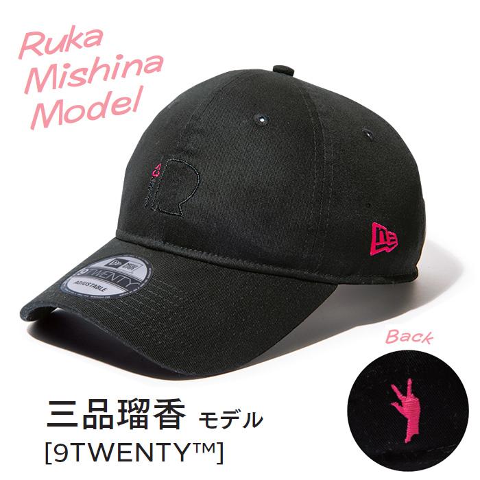 【わーすた×ニューエラ】三品瑠香 RUKA MISHINA MODEL[9TWENTY(TM)]