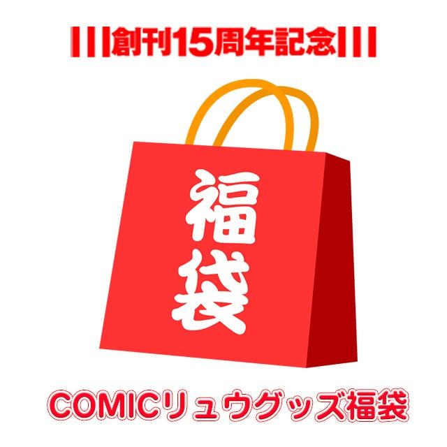 創刊15周年記念 COMICリュウグッズ福袋