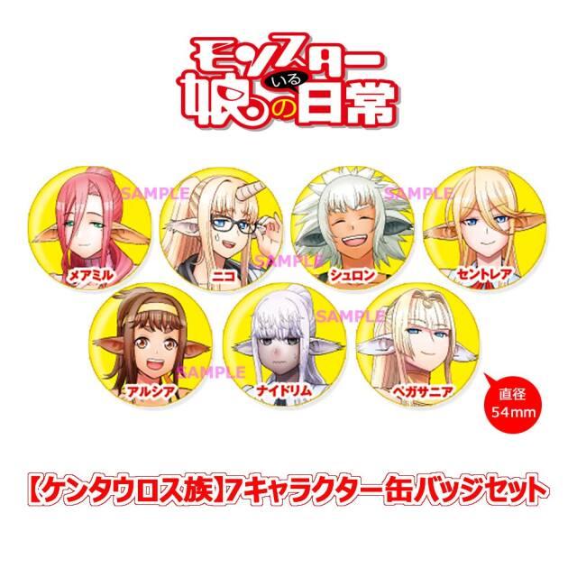 【ケンタウロス族】7キャラクター缶バッジセット