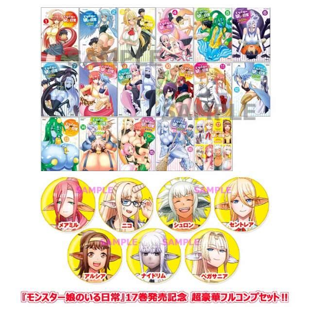 『モンスター娘のいる日常』17巻発売記念 超豪華フルコンプセット!!