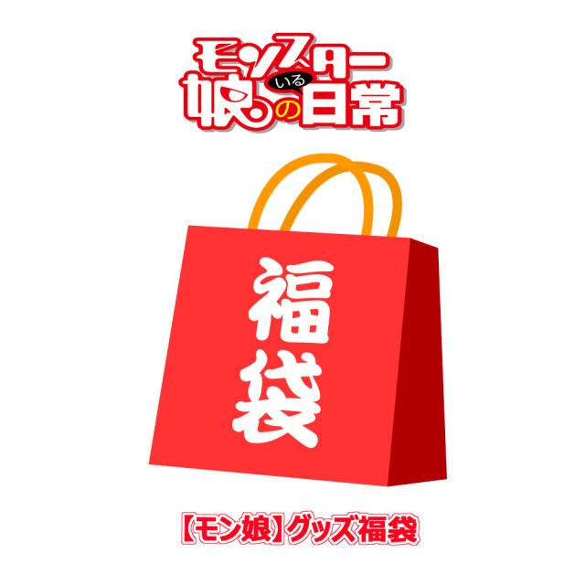 『モンスター娘のいる日常』第17巻発売記念 【モン娘】グッズ福袋