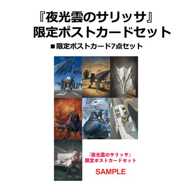 『夜光雲のサリッサ』第7巻発売記念 限定ポストカードセット