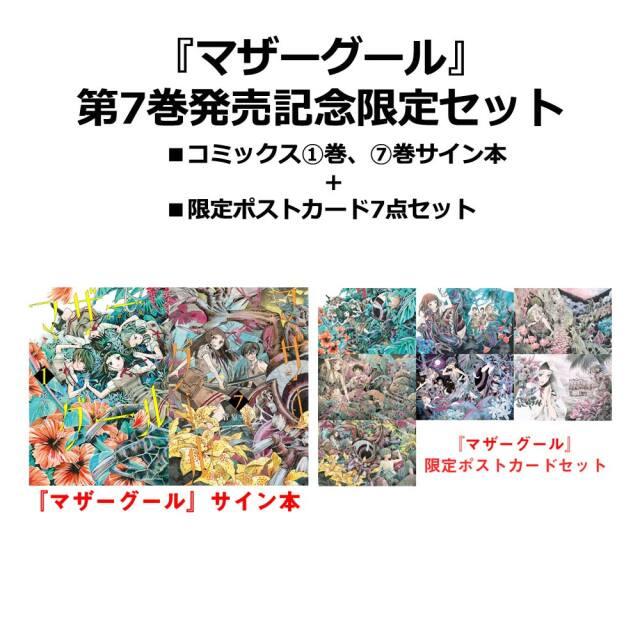 『マザーグール』第7巻発売記念セット