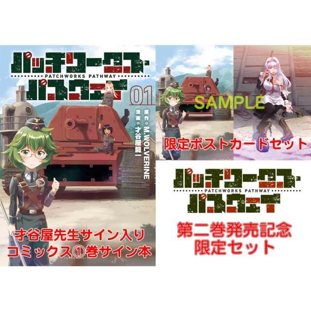 『パッチワークス・パスウェイ』第2巻発売記念限定セット