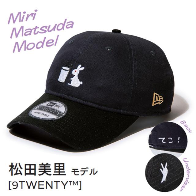 【わーすた×ニューエラ】松田美里 MIRI MATSUDA MODEL[9TWENTY(TM)]
