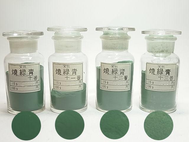 天然焼緑青