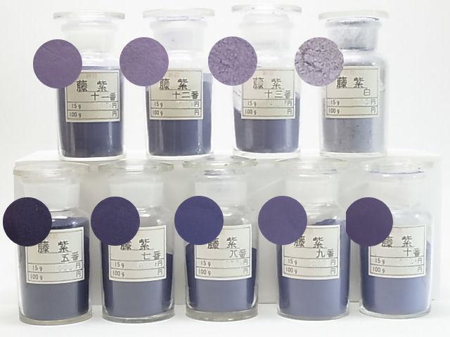 新岩 藤紫