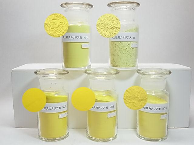 京上 カナリア黄