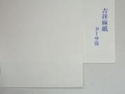 【36判 ドーサ引き】吉祥麻紙