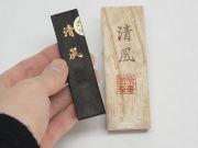 清風 (栄寿堂製)