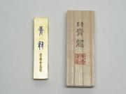 青龍 1丁半型 (栄寿堂製)
