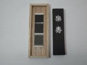 楽寿 1丁型 (古梅園製)